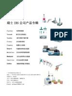 瑞士IBS公司系列产品(中文)