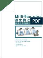 milliflex 微生物过滤系统