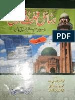 Rasayel-e-Muhaddis e Qusuri - Jild 1