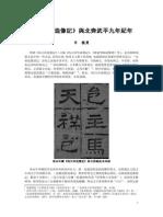 《馬天祥造像記》與北齊武平九年紀年 辛德勇 文史2013年第4期 Pp233-252