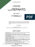Полное описание и учебный словарь Esperanto