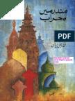 Mandir Main Mehrab Travelogue Ajmal Niazi Lahore 1991