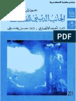 الجانب الديني للفلسفة - جوزايا رويس ..مرجعة حسن حنفي