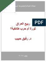 ربيع العراق