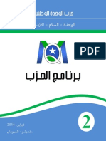 The National Unity Party (NUP)-Somalia. Political Program Arabic Version