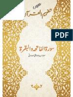 Tafheem Talkhees - Al Fatiha Wa Al Baqarah PDF