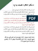 پښتو حدیث شریف (Pashto Hadith)