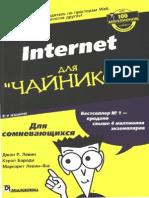 Internet для чайников.pdf