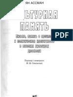 Yan.Assman Kulturnaya.pamyat