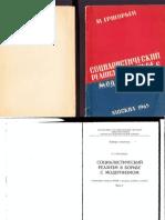 Григорьев М. - Социалистический Реализм в Борьбе с Модернизмом (ч.1)- 1965