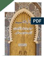 Q&A - by Dr Mehmood Ahmed Ghazi