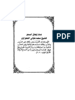 الرقية الشرعية للشيخ الشعراوي رحمه الله
