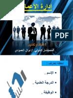 دورة إدارة الأعمال