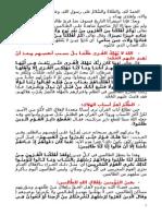 إِهْلَاكُ اللهِ لِلظَّالِمِين -د.عبدالرحمن البر