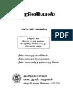 Std08 Science TM 1
