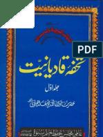 TAHFA-E-QADIYANIYAT part1