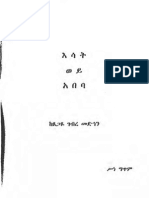 Esat Wey Abeba (Tsegaye g.medhin)   እሣት ወይ አበባ ፀጋዬ ገብረመድህን