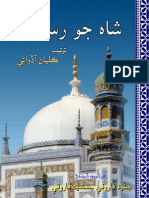 Risalo of Shah Abdul Latif