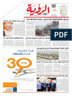 Alroya Newspaper 15-07-2014