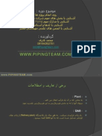 Piping Course - Session 1 & 2 (M.naderi)