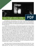 Chhai Aalua Majhira Manisa - Guru Dutt