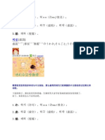 """【活用中文学韩语】第32期——""""호"""""""