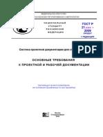 Gost_r_21.1011-2009 Osnovnie Trebovaniya k Rabochey Dokumentacii