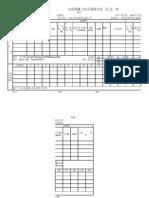 C-02水泥混凝土抗压强度评定(汇总)表