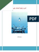 المياه و كيفية الحفاظ عليها