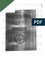106907918-mantra-tantra-yantra-vigyan-july-81 (1) pdf