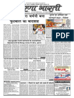 Prernabharti Issue 31 16July14