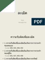 ละเมิด `class 3-4