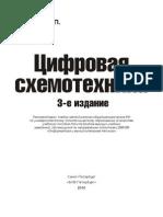 211357679-3661-pdf
