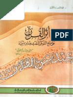 أثر القرآن على منهج التفكير النقدي عند ابن تيميه