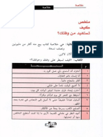 Pages From إداراة الوقت - طارق سويدان