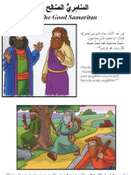The Good Samaritan - السّامِرِيُّ الصّالِح