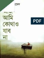 Aaj Ami kothao Jabo Naa by Humayun Ahmed