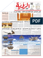 Alroya Newspaper 16-07-2014