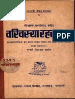 Varivasya Rahasya - Acharya Vishvanath Pandey