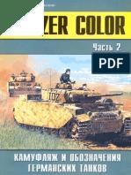 [Armor] [Tornado] - Panzer Color v2