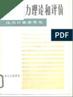 地层压力理论和评价_压力计算参考书