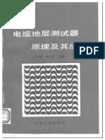 (全)电缆地层测试器原理及应用