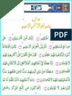 Surah 36 Yaseen