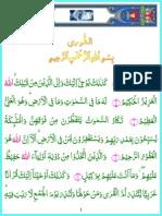 Surah 42 Ash Shura
