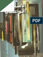 الاستدراك الواعي -محمد أحمد الراشد