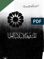 المشروعية الإسلامية العليا-علي جريشة