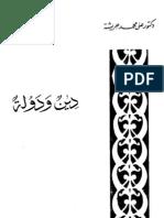 دين ودولة-علي جريشة