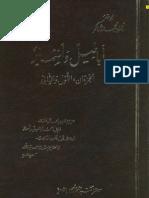 أباطيل وأسمار -محمود شاكر