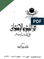 آثار التبشير والاستشراق على الشباب المسلم-جابر قميحة