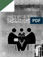 أدب الحوار والمناظرة-علي جريشة